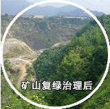 矿山生态治理